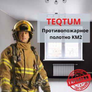 TEQTUM KM2