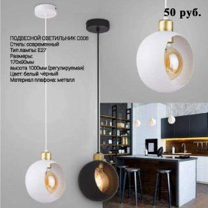 Подввесной светильник