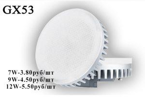 лампы GX53